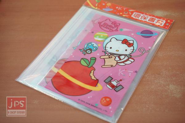 Hello Kitty 環保書套 6入 (太空粉)