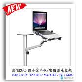 UPERGO UP-8 鋁合金平板/電腦落地支架 適用平板電腦 手機 筆電 落地式  懶人支架