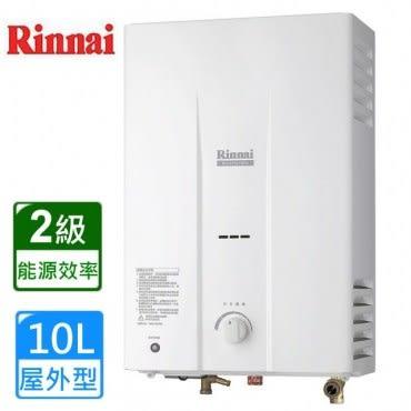 【林內】RU-B1021RFN 屋外公寓型自然排氣熱水器(10L)-桶裝瓦斯