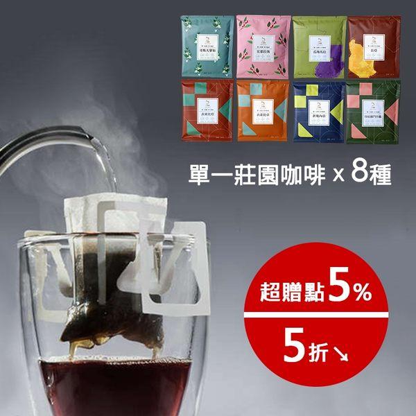5折↘ 8個莊園 濾掛咖啡 (10克/入- 8入/組x4組)➤買二組更划算➤滿千折百➤折價券88➤45折!
