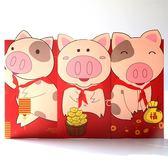 過年 造型紅包袋 壓歲錢  春節 鈔票 開工  信封 小豬造型紅包袋(6入)✭慢思行✭【P629】
