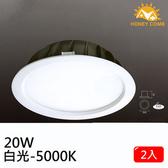 HONEY COMB 大尺寸LED 20W 崁燈 單入TK3402-20-6 白光