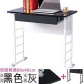 Homelike 查理80x40工作桌亮面烤漆-附抽屜 桌面-黑 / 桌腳-炫灰