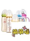寬口徑新生兒PPSU奶瓶嬰兒奶瓶寶寶手柄吸管奶瓶塑料耐摔【萌萌噠】