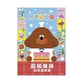 阿奇幼幼園 超級美味貼紙遊戲書 玩具反斗城