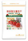 鮮採蕃茄乾135G隨手包 每日優果