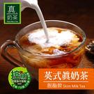歐可 控糖系列 英式真奶茶 脫脂款 8包/盒