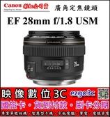 《映像數位》 Canon   EF 28mm f/1.8 USM 廣角定焦鏡頭 【全新彩虹公司貨】 C