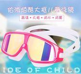 兒童泳鏡大框高清防水防霧游泳鏡   提拉米蘇