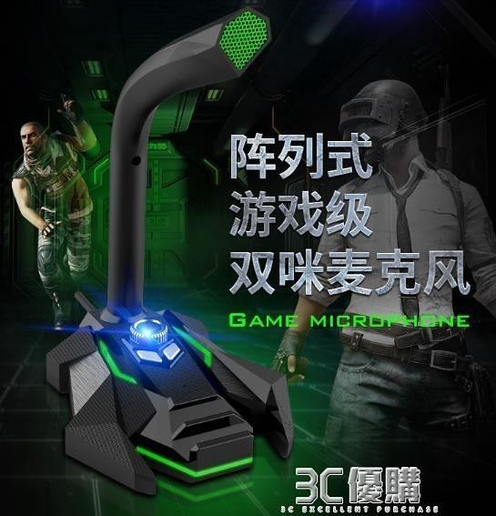游戲電腦筆記本傳音麥克風通用電腦話筒台式主播YY語音直播王者榮耀吃雞 3C