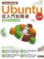 二手書博民逛書店《Linux進化特區:Ubuntu 12.04 從入門到精通》