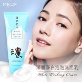MKUP 美咖 深層淨白泡泡洗面乳 120g ◆86小舖 ◆