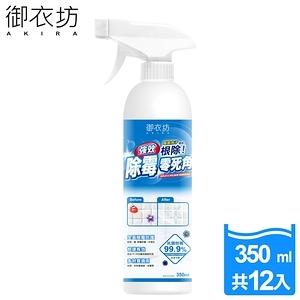【Akira御衣坊】強效除霉清潔劑350mlx12入
