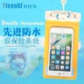 21H 水下拍照手機防水袋潛水套觸屏游泳 蘋果67plus 保護朵拉朵