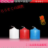 SM 情趣用品 艾薇兒專賣店 虐戀精品CICILY-高級低溫蠟燭3支裝(短)