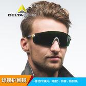 護目鏡防強光紫外線氣焊面罩墨鏡焊接防護眼鏡