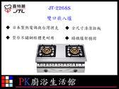 喜特麗❤PK廚浴生活館 ❤ 高雄喜特麗 JT-2268S 雙口嵌入爐 整台不鏽鋼框體更耐用高雄