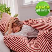 【eyah】台灣製高級針織無印條紋雙人床包被套四件組-霜葉紅