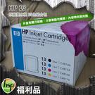 福利品 HP NO.13 四色 組合包 原廠盒裝墨水匣