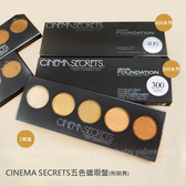 【one more】美國代購 正品 CINEMA SECRETS 好萊塢的秘密 五色遮瑕盤 2.5g五色 遮瑕天后