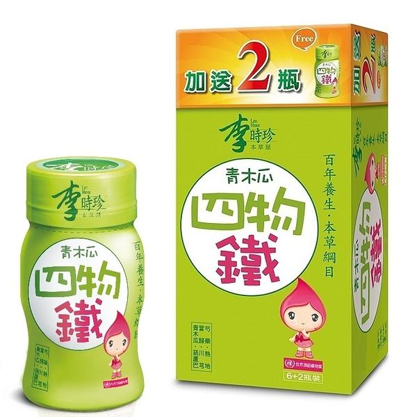 青木瓜四物鐵飲品(6+2入)【李時珍】