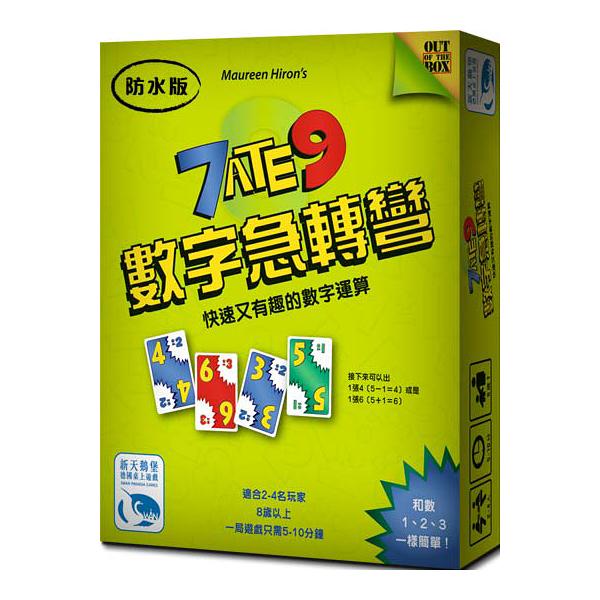 【新天鵝堡桌遊】數字桌遊-數字急轉彎 (防水版) 7 Ate 9 Waterproof