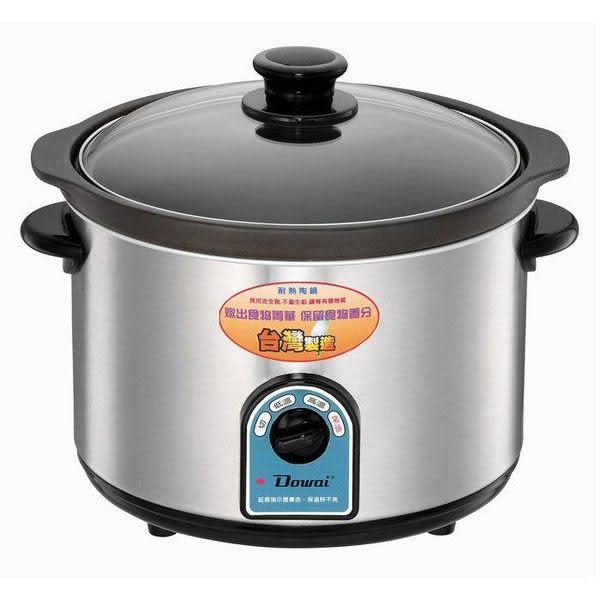 【中彰投電器】Dowai多偉(4.7公升)不鏽鋼耐熱陶瓷燉鍋,DT-602【全館刷卡分期+免運費】直火的內鍋~