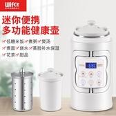 便攜式旅行電熱燉盅 多功能養生壺 美容降糖鍋電熱水壺