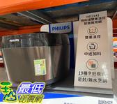 [COSCO代購] C123799 PHILIPS ELECTRIC 飛利浦雙重溫控智慧萬用鍋 (HD2141)