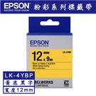 【奇奇文具】愛普生EPSON LK-4YBP 12mmx9M 粉彩系列 黃底黑字 標籤帶
