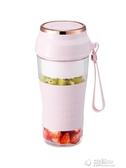 金正便攜榨汁杯家用充電式榨汁機小型電動果汁機迷你炸汁水果汁杯沸點奇蹟