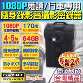 監視器 隨身寶 1080P 行車紀錄器 密錄器 64G 檢舉偵防 高解析 錄影 長效錄影