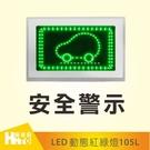 【動態式】105L LED 動態紅綠燈~~交通號誌燈/警示裝置/道路/停車場/私人場地/辦公大樓