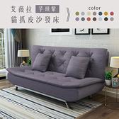 【IKHOUSE】艾薇拉 | 貓抓皮沙發床-芋頭紫