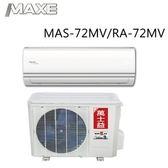 【MAXE萬士益】9-11坪變頻冷暖分離式冷氣MAS/RA-72MV