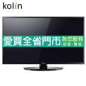 Kolin歌林49型LED液晶顯示器_含視訊盒KDL-49EE01含配送到府+標準安裝【愛買】