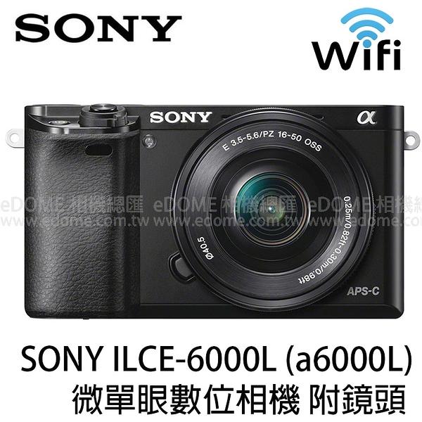 SONY a6000L 黑色 附16-50mm (24期0利率 免運 公司貨) E 接環 a6000 變焦鏡組 ILCE-6000L 微單眼數位相機