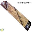 古箏 [網音樂城] 台製 珍琴 複音 大...