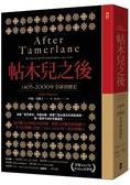 帖木兒之後(三版):1405~2000年全球帝國史