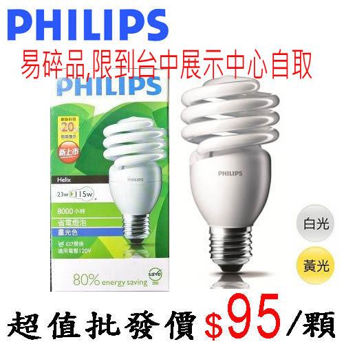 【燈王的店】《飛利浦燈泡》E27燈頭 23W電子式螺旋省電燈泡 PHILIPS (易碎品需自取) ☆ PHS23W 黃光