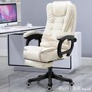 電競椅 老板椅辦公椅家用舒適升降轉椅電腦椅子人體靠背可躺商務椅 618購物節
