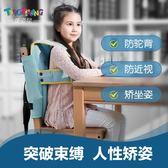 坐姿器 兒童坐姿器視力糾正寫字姿勢儀架學生視力保護器 怦然心動