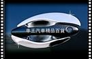 【車王汽車精品】現代 Hyundai ix35門碗 門飾蓋 韓國進口