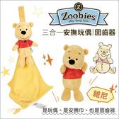 【美國 Zoobies】DISNEY三合一玩偶安撫巾|固齒器|安撫玩偶(5款可選) - 維尼