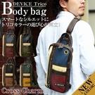日本肩包 現貨 日本DEVICE 單肩包 三色旗 trico color 多口袋 日本熱銷 DBG-40033-11