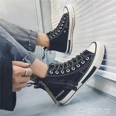 秋季男鞋街拍高筒帆布鞋男韓版百搭做舊款小臟鞋港風ulzzang鞋子  夢想生活家