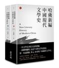 哈佛新編中國現代文學史(上下)【城邦讀書花園】