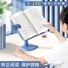兒童看書架閱讀架讀書架神器放書支架桌上伸縮可調節視力保 3C優購