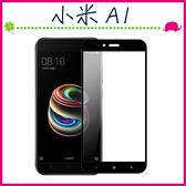 Xiaomi 小米A1 5.5吋 滿版9H鋼化玻璃膜 螢幕保護貼 全屏鋼化膜 全覆蓋保護貼 防爆 (正面)