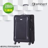 【eminent萬國通路】28吋 商務布面可加大 行李箱 拉鍊行李箱(黑色-V693)【威奇包仔通】